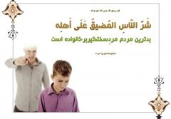 اخلاق در خانواده
