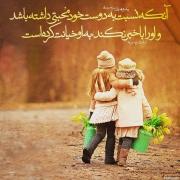 محبت در دوستی