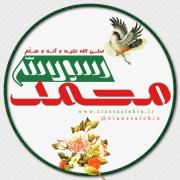 تصویر پروفایلمحمد رسول الله (صلی الله علیه وآله)