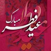 عکس پروفایل عید فطر