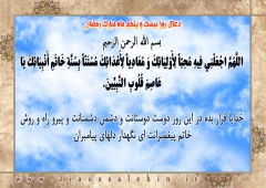 دعاى روز بیست و پنجم ماه مبارك رمضان