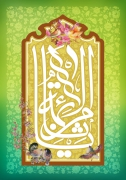 تصویر ولادت امام رضا علیه السلام