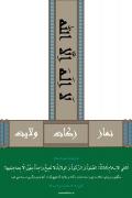 بنای اسلام