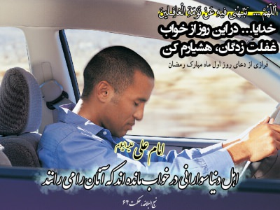 رانندگی در خواب