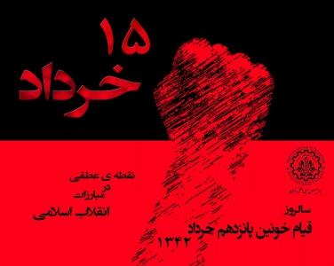 عکس پروفایل قیام 15 خرداد