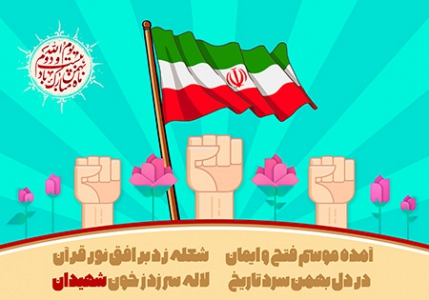 دهه فجر / بهمن خونین جاویدان / 12 بهمن / 22 بهمن