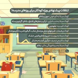 تنقلات پیشنهادی ویژه کودکان برای روزهای مدرسه!