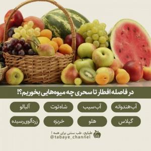 در فاصله افطار تا سحری چه میوههایی بخوریم؟!
