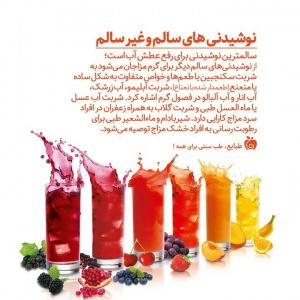 نوشیدنی های سالم و غیر سالم