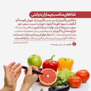 غذاهای مناسب بیماران دیابتی