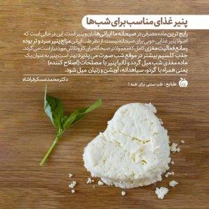 پنیر غذای مناسب برای شب