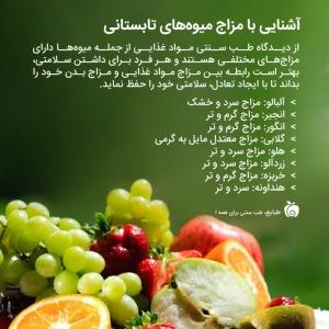 آشنایی با مزاج میوه های تابستانی