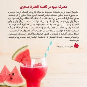 مصرف میوه بعد از افطار