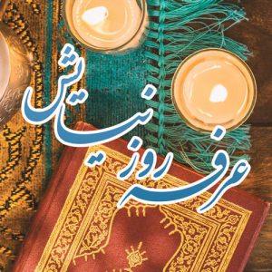 عکس پروفایل روز عرفه