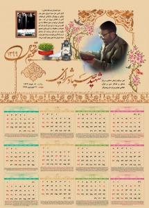 تقویم دیواری سال 99 با تصویر شهید صیاد شیرازی