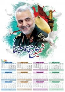 تقویم دیواری شهید سلیمانی 1399 / 2 تقویم زیبا برای سال 99 , تقویم 99 , تقویم سردار سلیمانی 99