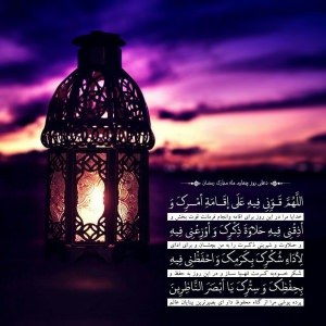 تصویر دعای روز چهارم ماه رمضان