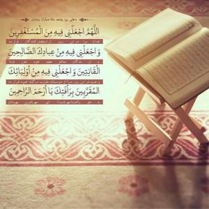 تصویر دعای روز پنجم ماه رمضان