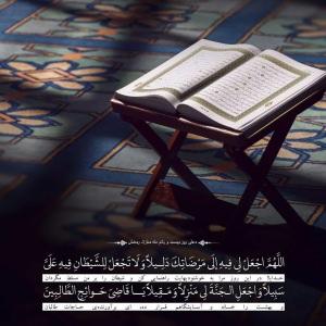 تصویر دعای روز بیست و یکمماه رمضان