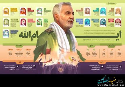 اینفوگرافیک ایام الله ویژه شهادت سردار سلیمانی