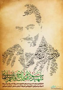 پوستر شهید سردار حاج قاسم سلیمانی
