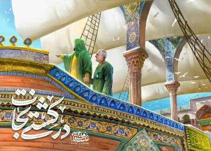 پوستر در کشتی نجات / شهید سلیمانی در محضر امام حسین علیه السلام