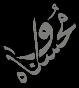 تایپوگرافی وا محسناه