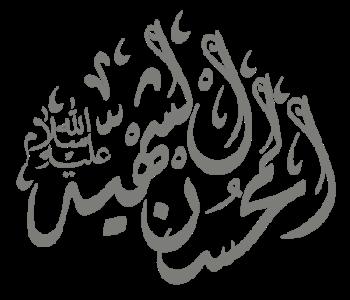 تایپوگرافی المحسن الشهید علیه السلام