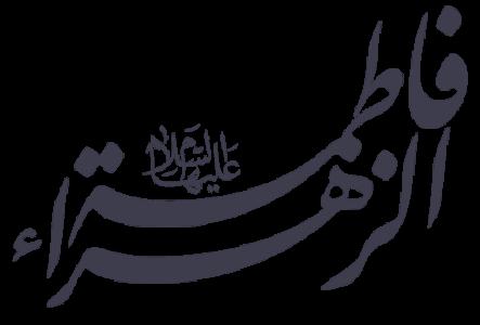 تایپوگرافی فاطمه الزهرا علیها السلام