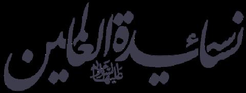 تایپوگرافی سیدة نساء العالمین علیها السلام