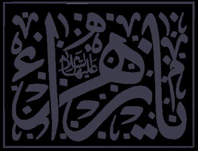 تایپوگرافی یا زهرا علیها السلام