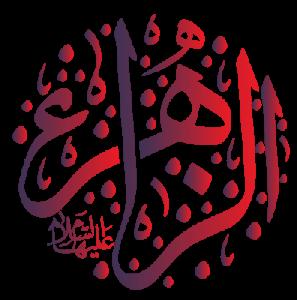 تایپوگرافی الزهرا علیها السلام