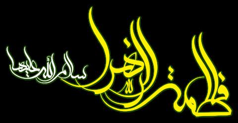 تایپوگرافی فاطمه الزهرا سلام الله علیها