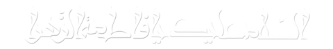 تایپوگرافی السلام علیک یا فاطمه الزهرا