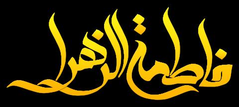تایپوگرافی فاطمه الزهرا