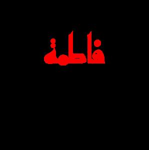 تایپوگرافی السلام علیک یا فاطمه الزهرا سلام الله علیها