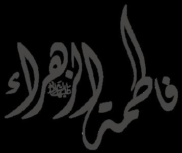 تایپوگرافی فاطمه الزهراء علیها السلام