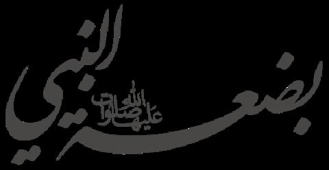 تایپوگرافی بضعه النبی صلوات الله علیهم