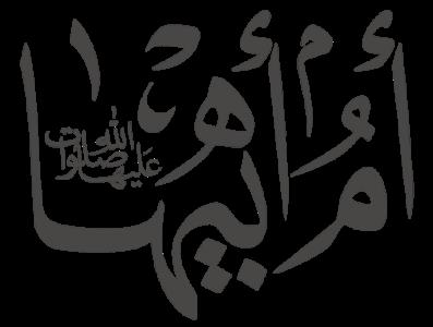 تایپوگرافی ام ابیها صلوات الله علیهم