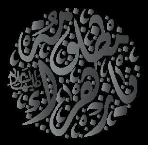 تایپوگرافی یا زهراء مظلومه علیها السلام