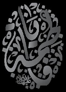 تایپوگرافی یا فاطمه علیها السلام