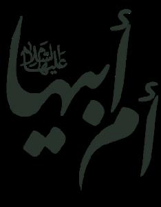 تایپوگرافی ام ابیها علیها السلام