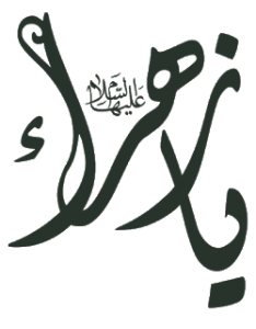 تایپوگرافی یا زهراء علیها السلام