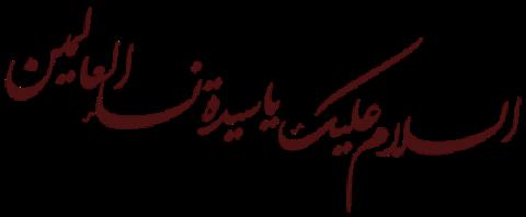 تایپوگرافی السلام علیک یا سیدة نساء العالمین