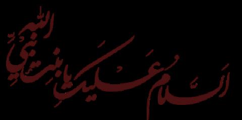 تایپوگرافی السلام علیک یا بنت نبی الله