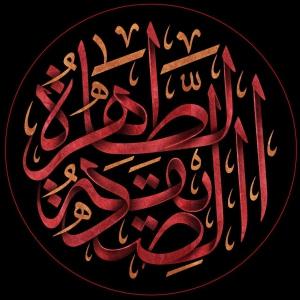 عکس پروفایلالقاب حضرت فاطمه زهرا سلام الله علیها
