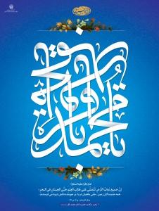 پوستر تولد امام باقر علیه السلام