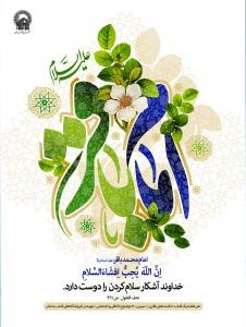 پوستر میلاد امام باقر علیه السلام