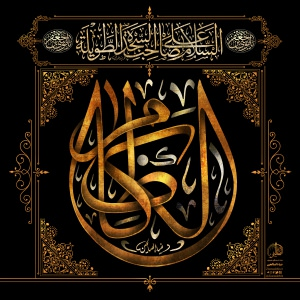 عکس پروفایل شهادت امام کاظم علیه السلام /بنر لایه باز شهادت امام کاظم علیه السلام