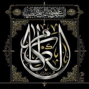 بنر شهادت امام کاظم علیه السلام / عکس پروفایل لایه باز شهادت امام کاظم علیه السلام